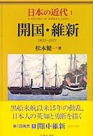 日本の近代 〈1〉 開国・維新 松本健一