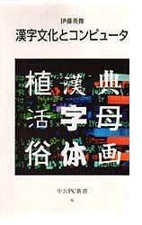 漢字文化とコンピュータ