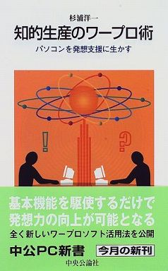 知的生産のワープロ術―パソコンを発想支援に生かす