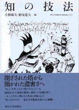 知の技法―東京大学教養学部「基礎演習」テキスト