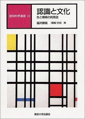 認識と文化―色と模様の民族誌