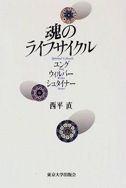 魂のライフサイクル―ユング・ウィルバー・シュタイナー