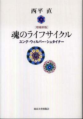 魂のライフサイクル―ユング・ウィルバー・シュタイナー (増補新版)