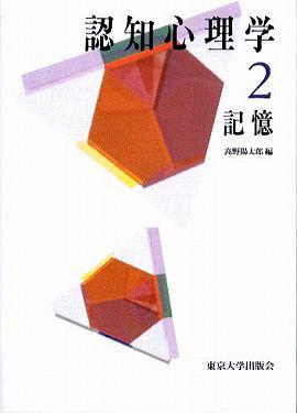 認知心理学〈2〉記憶