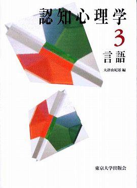 認知心理学 〈3〉 言語 大津由紀雄