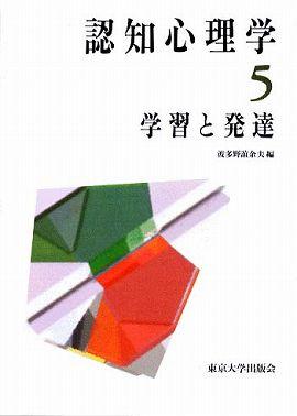 認知心理学〈5〉学習と発達