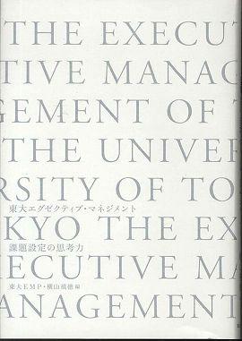 課題設定の思考力 - 東大エグゼクティブ・マネジメント