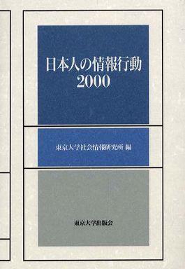 日本人の情報行動〈2000〉