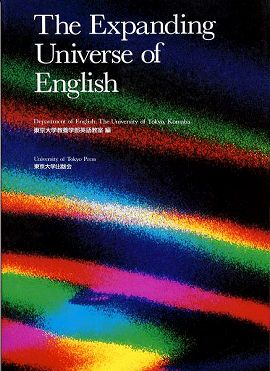 The Expanding Universe of English