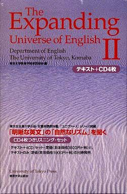 The Expanding Universe of English〈2〉
