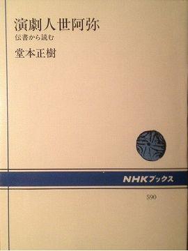 演劇人世阿弥―伝書から読む