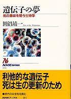 遺伝子の夢―死の意味を問う生物学