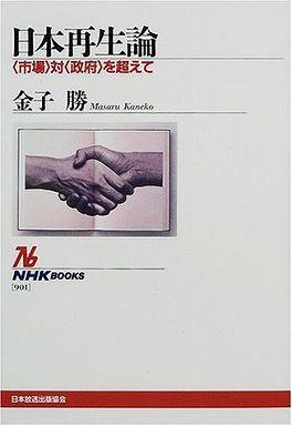 """日本再生論―""""市場""""対""""政府""""を超えて"""