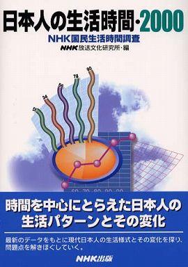 日本人の生活時間〈2000〉―NHK国民生活時間調査