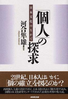 「個人」の探求―日本文化のなかで