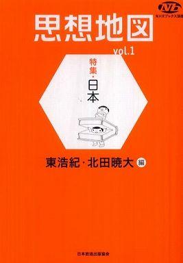 思想地図〈vol.1〉特集・日本