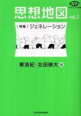 思想地図〈vol.2〉特集・ジェネレーション