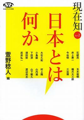 現在知〈Vol.2〉日本とは何か