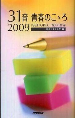 31音青春のこゝろ2009―「SEITO百人一首」の世界