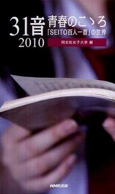 31音青春のこゝろ〈2010〉―「SEITO百人一首」の世界