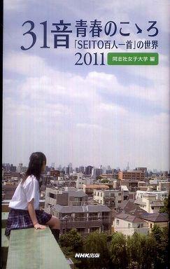 31音 青春のこゝろ2011―「SEITO百人一首」の世界