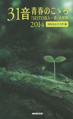 31音 青春のこゝろ―「SEITO百人一首」の世界〈2014〉
