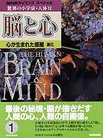 脳と心 〈1〉 - 驚異の小宇宙・人体2 心が生まれた惑星