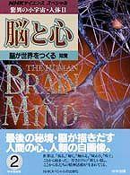 脳と心 〈2〉 - 驚異の小宇宙・人体2 脳が世界をつくる