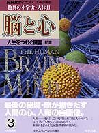 脳と心 〈3〉 - 驚異の小宇宙・人体2 人生をつむぐ臓器
