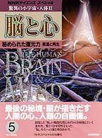 脳と心 〈5〉 - 驚異の小宇宙・人体2 秘められた復元力