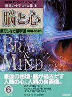 脳と心 〈6〉 - 驚異の小宇宙・人体2 果てしなき脳宇宙