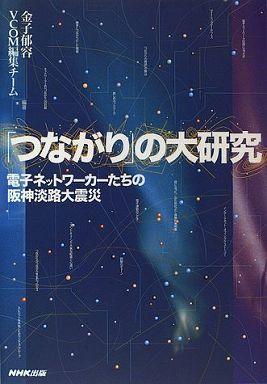 「つながり」の大研究―電子ネットワーカーたちの阪神淡路大震災