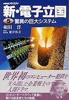 新・電子立国 〈第5巻〉 - NHKスペシャル 驚異の巨大システム 相田洋