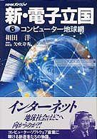 新・電子立国 〈第6巻〉 - NHKスペシャル コンピューター地球網 相田洋