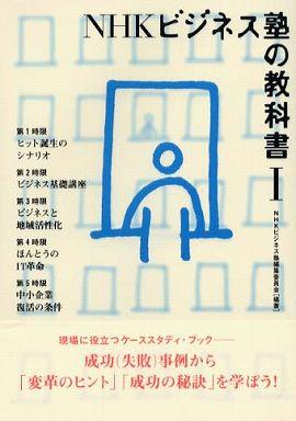 NHKビジネス塾の教科書〈1〉