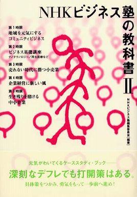 NHKビジネス塾の教科書 〈2〉