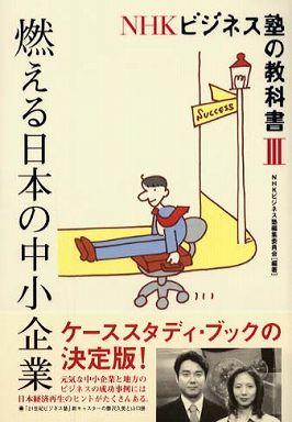 NHKビジネス塾の教科書〈3〉燃える日本の中小企業