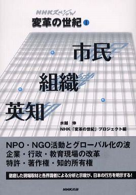 NHKスペシャル「変革の世紀」〈1〉市民・組織・英知