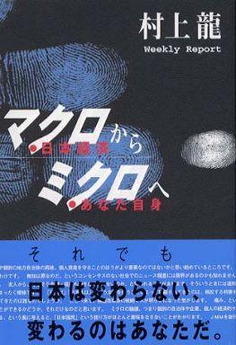 マクロ・日本経済からミクロ・あなた自身へ―村上龍Weekly Report