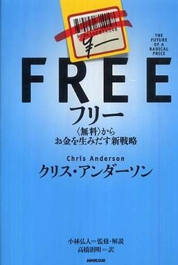 フリー 無料 から お金 を 生みだす 新 戦略 pdf