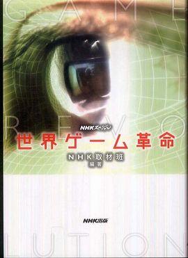 NHKスペシャル 世界ゲーム革命