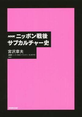 NHKニッポン戦後サブカルチャー史