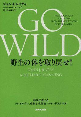 GO WILD 野生の体を取り戻せ!―科学が教えるトレイルラン、低炭水化物食、マインドフルネス