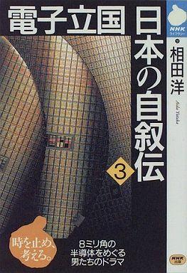 電子立国 日本の自叙伝〈3〉