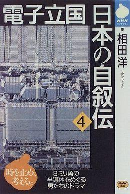 電子立国日本の自叙伝〈4〉