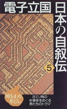 電子立国 日本の自叙伝〈5〉