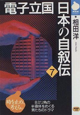電子立国 日本の自叙伝〈7〉―8ミリ角の半導体をめぐる男たちのドラマ