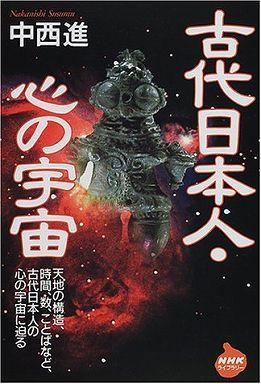 古代日本人・心の宇宙