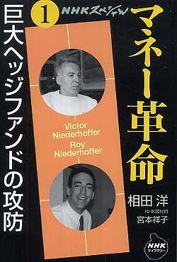 NHKスペシャル マネー革命〈第1巻〉巨大ヘッジファンドの攻防