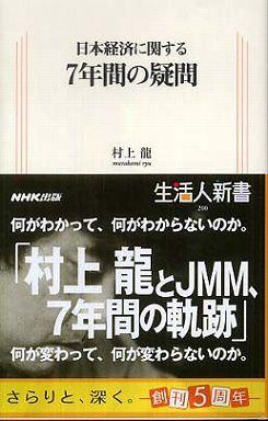 日本経済に関する7年間の疑問